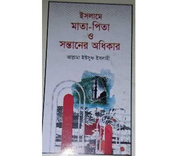 Islam a Mata Pita O Sontaner Odhikar