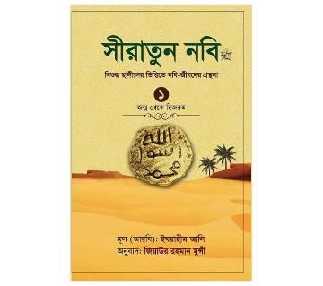 সীরাতুন নবি (সা:) - ১