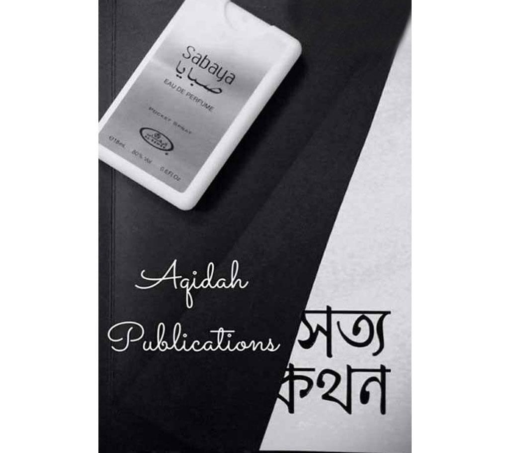 সত্য কথন বাংলাদেশ - 570471