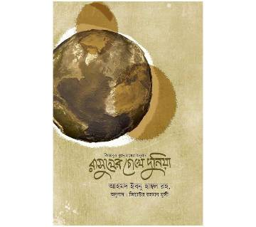 রাসূলের চোখে দুনিয়া (কিতাবুয যুহদ)