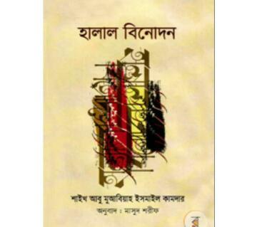 Halal Entertainment - Shaikh Abu Muawiya Ismail Kamdar