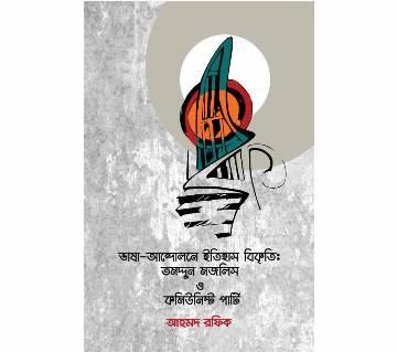 ভাষা-আন্দোলনে ইতিহাস বিকৃতি