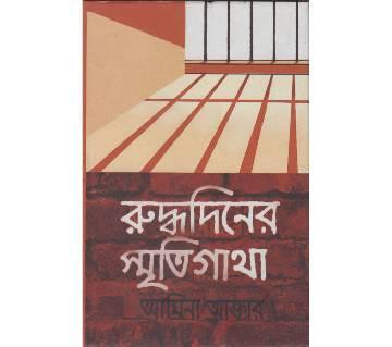 রুদ্ধদিনের স্মৃতিগাথা বাংলাদেশ - 5837901