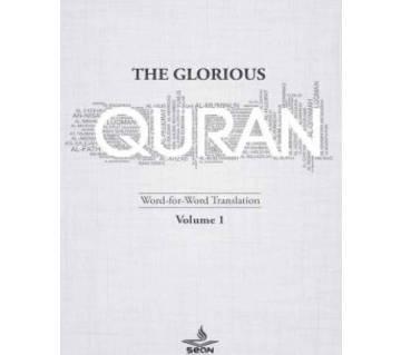 THE GLORIOUS QURAN (2 VOL. সেট)