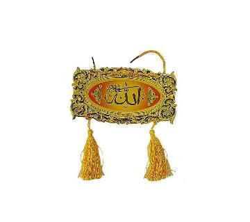 Islamic Allahu Caligraphy Art Showpiece Gift