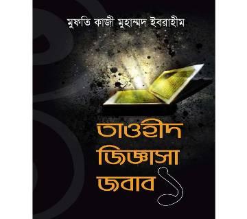 Tawhid Zigasa Jawab 1 by Mufti Kazi Muhammad Ibrahim