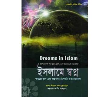 Meaning of Dreams in Islam