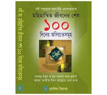 Last 100 days quotes of Muhammad (PBHU)