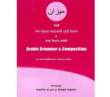 Arabic Grammar & Composition
