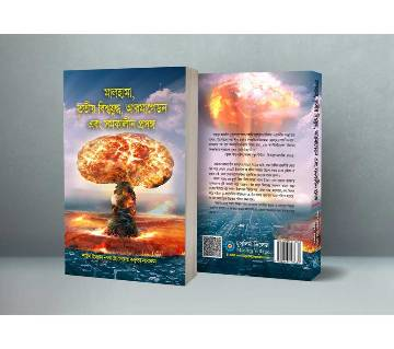Malahama, Third World War, Armageddon, and contemporary issues