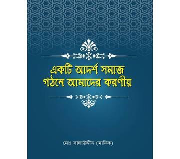 Akti Adorsho Somaj Ghotone Amader koroniyo