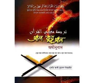 Al Quraner Arthoanubad