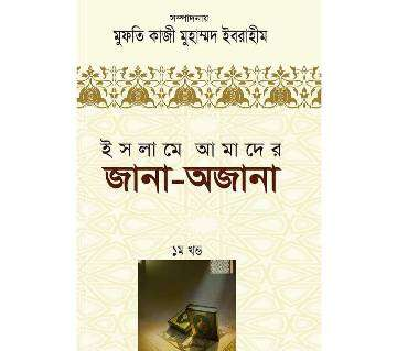 Islame Amader Jana Ojana