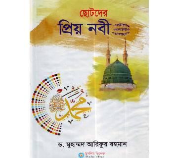 Chotoder Preyo Nabi Sallahu Alihi Oasallam
