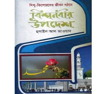 Bisha Nabir Updash