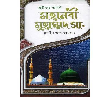 Chotoder Adorsho Mohanobi Muhammad (SM)