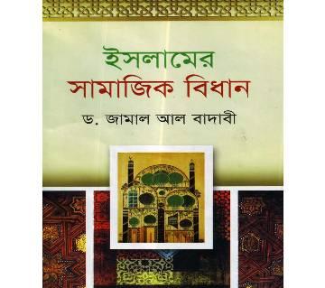 Islamer Samajik Bidan