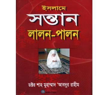 Islame sontan Lalon Palon