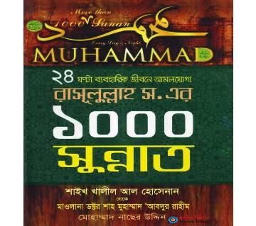 Rasul (sm) 1000 sunnat