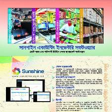 Business/Super Shop/Restaurants Accounting Inventory software