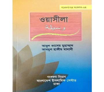 Wasila (Hardcover)