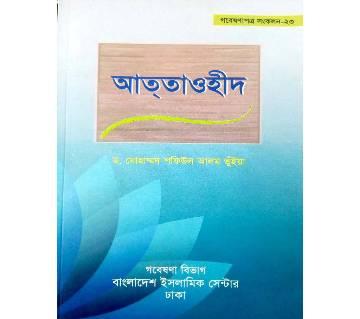 আত তাওহীদ (Hardcover)