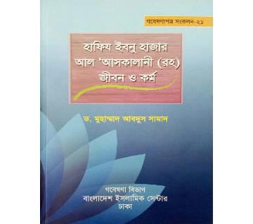 হাফিজ ইবন হাজার আল আসকালানী (রহ) : জীবন ও কর্ম
