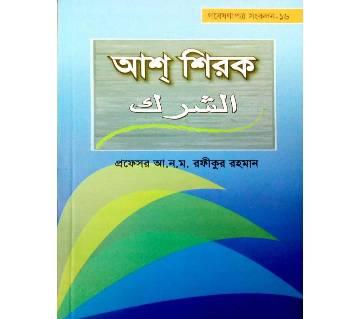 Ash Shirok (Hardcover)