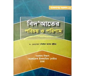 বিদআতের পরিচয় ও পরিণাম (Hardcover)