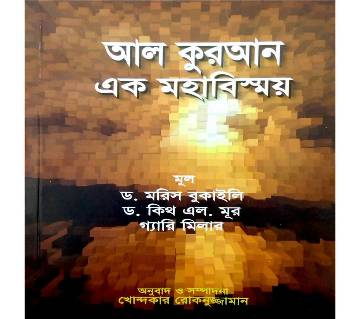Al-Quran ak Moha Bismoy