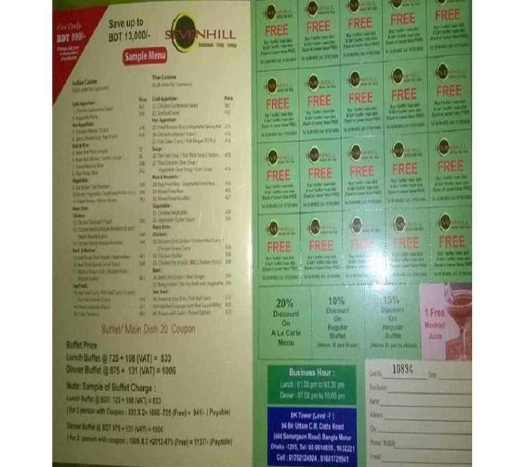 ডিসকাউন্ট কুপন ফর Seven Hill Restaurant ২০ টি কুপন বাংলাদেশ - 683035