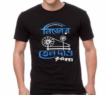 Nijer Chorkai Tel dao Mans Cotton T-shirt