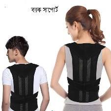 Magnetic posture back shoulder support Belt