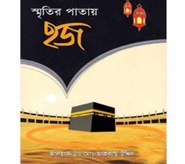 SMRITIR PATAY HAJJ - Akkas Uddin