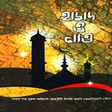HAMD O NAAT-Syed Nurul Awal Taramia