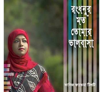 Rongdhonur Moto Tomar Valobasha (Kaniz Fatema Tilti)