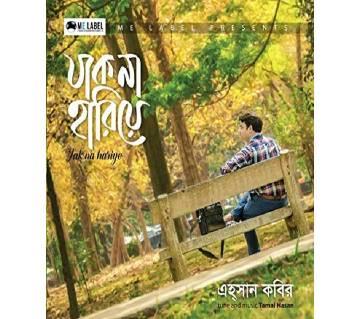 Jak Na Hariye (Ahsan Kabir)
