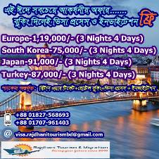 Europe ট্যুর প্যাকেজ (3 Night, 4 Days) Per Person