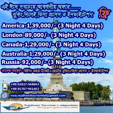 America Tour Package (3 Night, 4 Days) Per Person