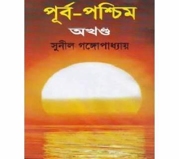 Purbo-Poschim by Sunil Gongopaddhay