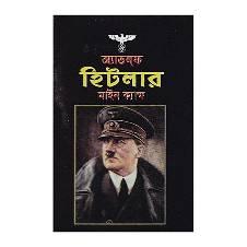 এডলফ হিটলার by  Mein Kampf