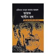 ভারত স্বাধীন হল  by Mowlana Abul Kalam Azad