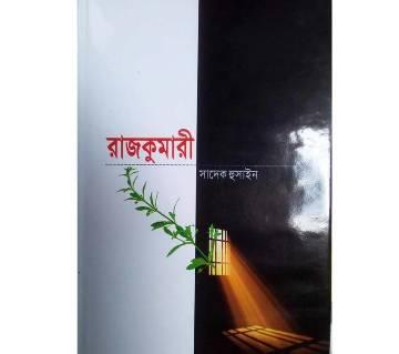 রাজকুমারী - সাদেক হুসাইন