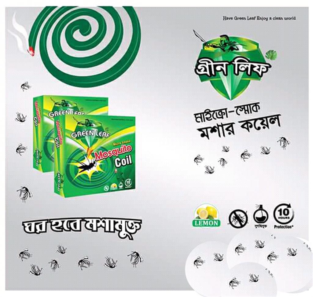 Green Leaf মশার কয়েল - ২ প্যাক বাংলাদেশ - 766256