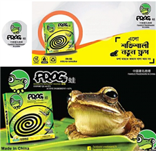 FROG mosquito coil (China) - 2 pack