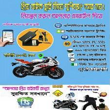 মটর বাইক এর GPS Tracker