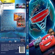 Cars 2 The Video Game PC DVD