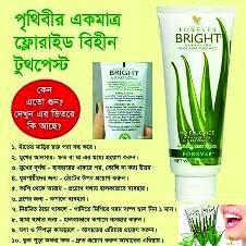 Forever Bright Aloe Vera Toothpaste 130g - USA
