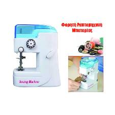 Mini Household Sewing Machine - White