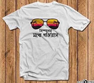 Gorgeous - Mens Cotton T-Shirt